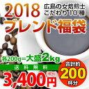 11月のみ200g増量中!10種類のブレンドコーヒー福袋送料...