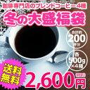 【ポイント10倍】専門店の焼立てコーヒー「冬の大盛福袋」冬限...