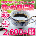 専門店の焼立てコーヒー「春の大盛福袋」春限定ブレンド入!たっ...