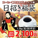 【あす楽対応】コーヒー専門店の「日招き福袋」送料無料!★2セ...