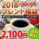 「2018年ブレンド福袋」専門店のブレンドコーヒー約125杯...