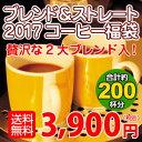 ブルーマウンテンB&ハワイコナB入!ブレンド&ストレートコーヒー福袋たっぷり約200