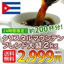 ≪24時間限定!100セット限り≫ポイント15倍!キューバの希少なコーヒー豆を贅沢に使用!「クリスタルマウンテンブレンド」ブルーマウンテンのような高貴な香りとま...