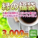 コーヒー専門店の「緑の福袋」ちょっと贅沢な詰め合わせで合計た...