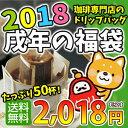 「戌年の福袋」専門店のドリップバッグたっぷり50杯分