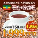 【ポイント10倍】上品な酸味と甘く芳醇な香り「モカ・シダモ」たっぷり1.5kg(約150杯分)が1,999円!1杯あたり約14.4円!