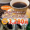 【送料無料】レビュー2300超!コーヒー豆2kg「6月のめぐめぐセット」たっぷり約200杯分!