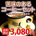 送料無料!コーヒー・コーヒー豆