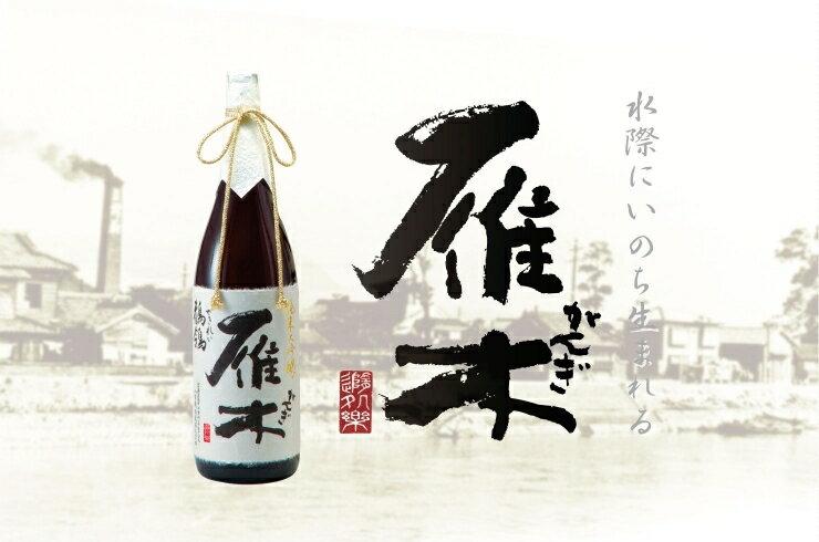 【山口】純米大吟醸 雁木 鶺鴒 1800ml ...の紹介画像2