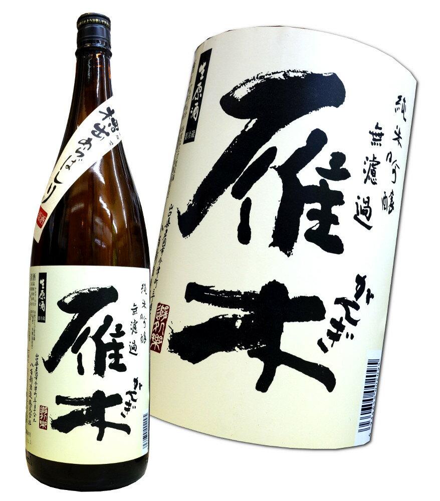 雁木 槽出あらばしり おりがらみ 純米吟醸 無濾過生原酒 1800ml あす楽対応 山口 がんぎ 八百新酒造