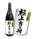 【吟醸酒】 新潟 吟醸 極上吉乃川 1800ml 【あす楽対...