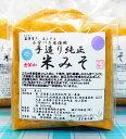 無添加 米みそ 1kg 藍藻育ち無農薬 ひのひかり 六分づき米と無農薬大豆使用 高LPS  玄米味噌みそ あす楽対応 02P03Dec16