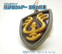 天空の城ラピュタ 飛行石ホルダー ラピュタの紋章
