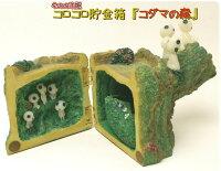 もののけ姫 コロコロ貯金箱「コダマの森」