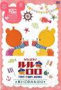 DVD がんばれ! ルルロロ TINY TWIN BEARS ★まいごのルルロロ★ 【ルルロロ】 【がんばれ!ルルロロ】 【キャラクターグッズ】 【RCP】