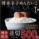 【北海道産】博多辛子めんたいこ 切子(無着色)500g