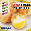 シュークリーム スイーツ 詰め合わせ 5箱 セット 洋菓子の...
