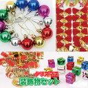 クリスマスツリー飾り オーナメントセット クリスマス 飾り セット クリスマス装飾物