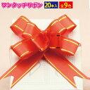 ラッピング リボン ギフト プレゼント 贈り物 梱包 りぼん ワンタッチリボン