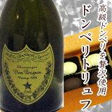 ドンペリニヨンを使ったシャンパンのトリュフチョコレート!