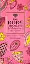 大人の贅沢チョコレートルビー