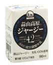蒜山高原ジャージー牛乳4.2 180mlパック