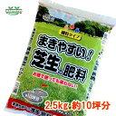 芝 肥料 お庭で使っても 臭わない まきやすい 芝生の肥料 2.5kg 8-8-8【ガーデニング 園芸肥料 家庭菜園肥料 芝生 肥料】