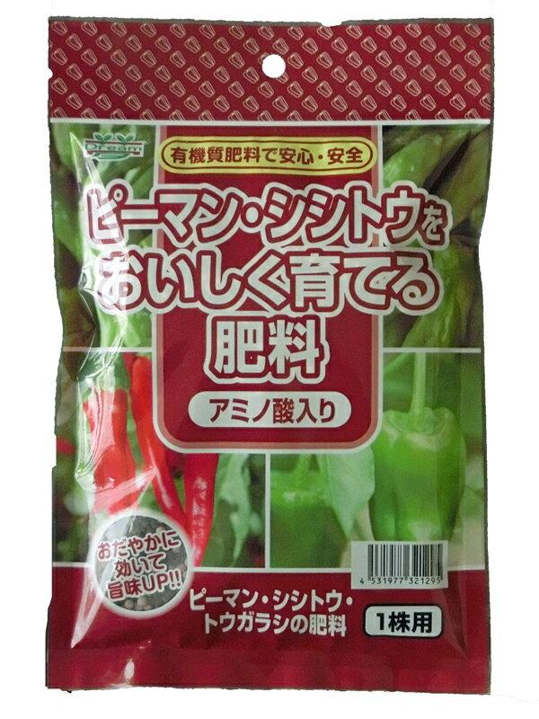 ピーマンシシトウをおいしく育てる肥料200g1株用7-10-3有機アミノ酸入りガーデニング肥料園芸肥
