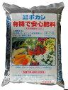 有機醗酵ボカシ 有機で安心肥料5kg 4-7-5【ガーデニング肥料 園芸肥料 ぼかし肥料 野菜肥料 花肥料 家庭菜園肥料】
