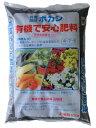 有機醗酵ボカシ 有機で安心肥料10kg 4-7-5【ガーデニング肥料 ぼかし肥料 園芸肥料 野菜の肥料 家庭菜園肥料】