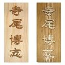 表札 唯一無二の彫り方 伝統技法 かまぼこ彫り 浮かし彫り(...