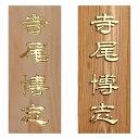 表札 至高の金箔仕上げ 伝統技法 かまぼこ彫り 浮かし彫り(...