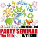hiryu 第10回パーティーセミナー参加申込 ★千葉県柏市にて無農薬・無添加の交流会&セミナーを開