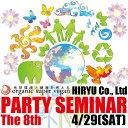 hiryu 第8回パーティーセミナー参加申込 ★千葉県柏市にて無農薬・無添加の交流会&セミナーを開催