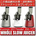 【豪華な特典付】kuvings クビンス ホールスロージューサー JSG-721 ★2017年最新モデル★