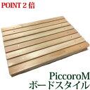 クーポン利用で¥1,000OFF!【ポイント2倍】ピッコロボード(Piccoro board) 携帯用空気活性機テネモス