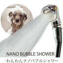 わんわんナノバブルシャワー-水道水をナノバブル浸透水に変換-