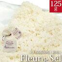 ショッピングゲラン ゲランドの塩 フルール・ド・セル(一番塩) 125g