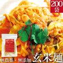 HIRYUの玄米麺 100g×1箱(200pc) 玄米パスタ