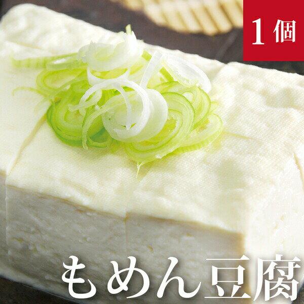 国産・無農薬・無添加 もめん豆腐 1パック300g