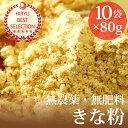 きな粉 10袋 ヴィーガンレシピ付き自然栽培(無農薬・無肥料)・香川県産