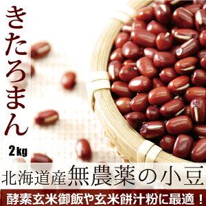 無農薬さらに無化学肥料 小豆 きたろまん あずき 2kg