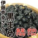 無農薬・無施肥 伊藤秀幸さんの黒豆 250g