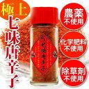 無農薬・無化学肥料 七味唐辛子 15g入