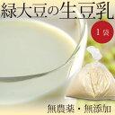 緑大豆の生豆乳 1袋1000ml 無農薬・無添加・無殺菌
