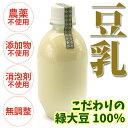 無農薬・無添加の豆乳 1本300ml★無農薬大豆から出来た、お子様でも安心して飲める自然の甘みのある豆乳★