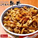 【博多久松特製】こだわり牛丼Bセット【20食入】...