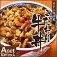 【久松特製】こだわり牛丼Aセット【10食入】