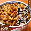 【久松特製】こだわり牛丼Bセット【20食入】