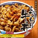 【博多久松特製】1セット3食入り!!3セット以上同梱で嬉しいオマケ付!こだわり牛丼!